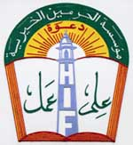 Logo of the Al Haramain Islamic Foundation