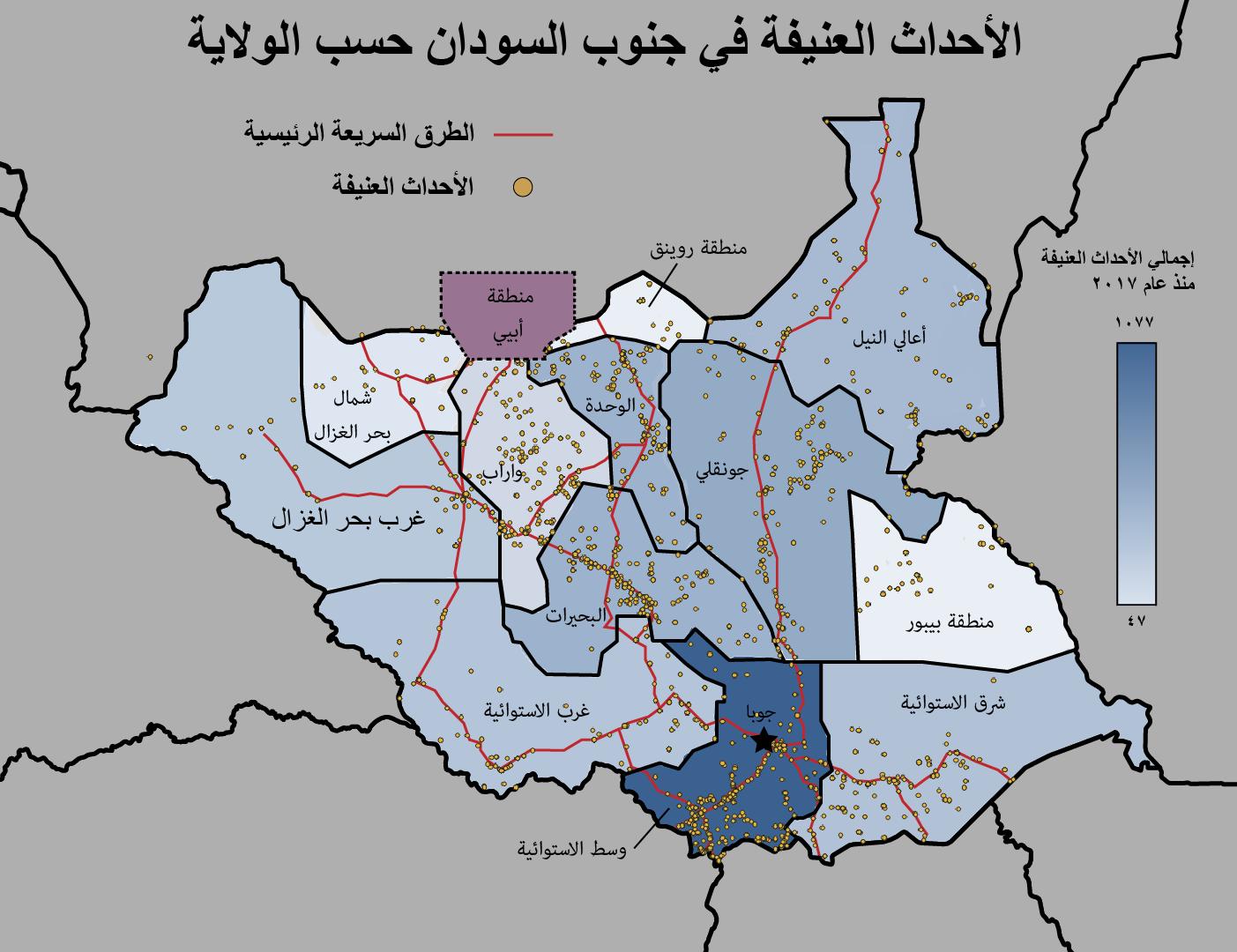 الأحداث العنيفة في جنوب السودان حسب الولاية
